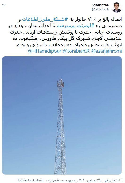 اتصال 12 روستا به شبکه ملی اطلاعات در 2 استان کشور