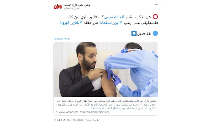 وحشت بن سلمان هنگام تزریق واکسن کرونا، بهانهای برای تمسخر وی