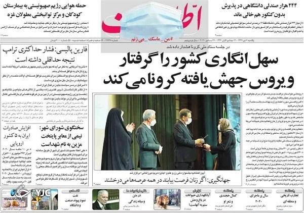 روزنامه های 7 دی 99