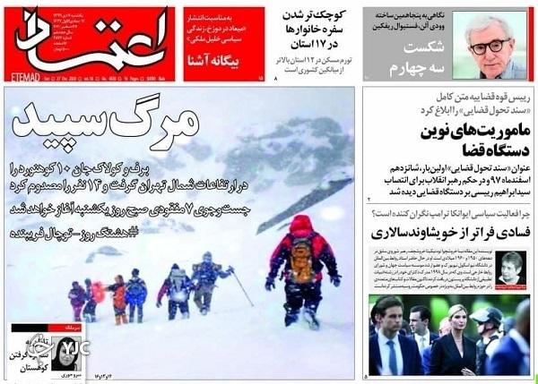 واکسن ایرانی در خوان آخر / بودجه ۱۴۰۰ از حباب تا واقعیت / ایران در آستانه مهار پیک سوم کرونا