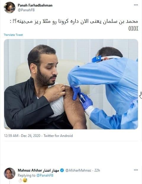 کامنت معنادار مهناز افشار زیر عکس پادشاه عربستان