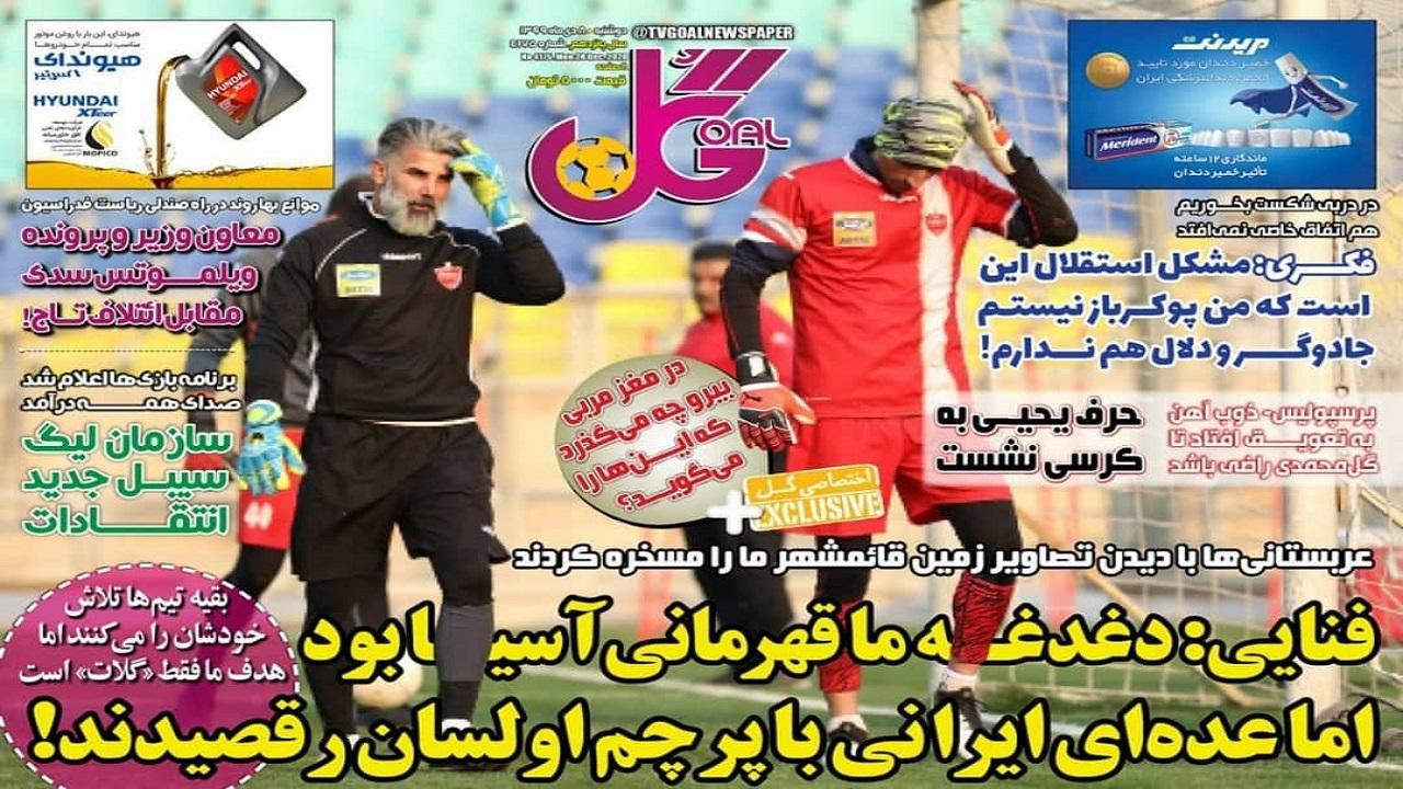 روزنامههای ورزشی ۸ دی
