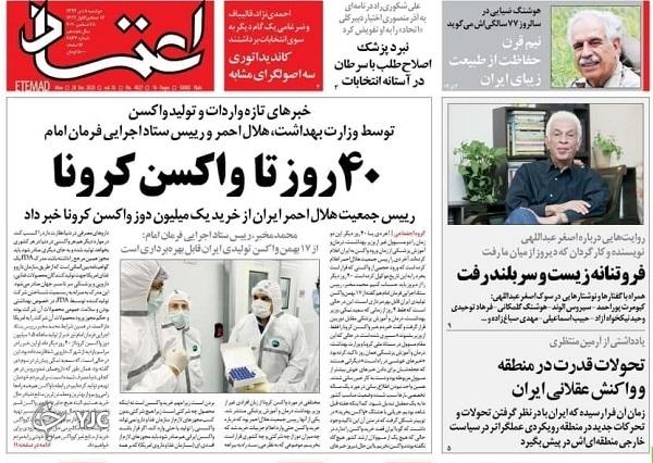 ۵ ماه تا تولید انبوه واکسن ایرانی / رشد بودجه دستمزد ۵۸ درصد، افزایش حقوق ۲۵ درصد / کنایه خط مقدم