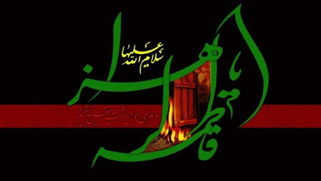 جدیدترین اشعار ویژه شهادت حضرت زهرا (س)