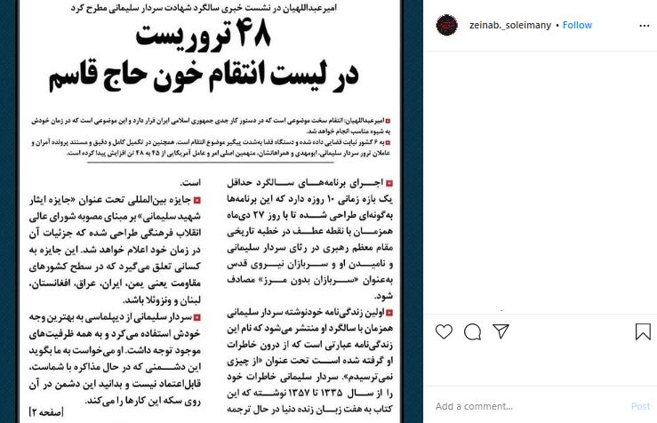 ۴۸ تروریست در لیست انتقام خون حاج قاسم