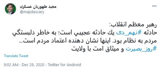 #مرد_میدان_بصیرت؛ فتنه خاموش شد اما نهم دی باقیست