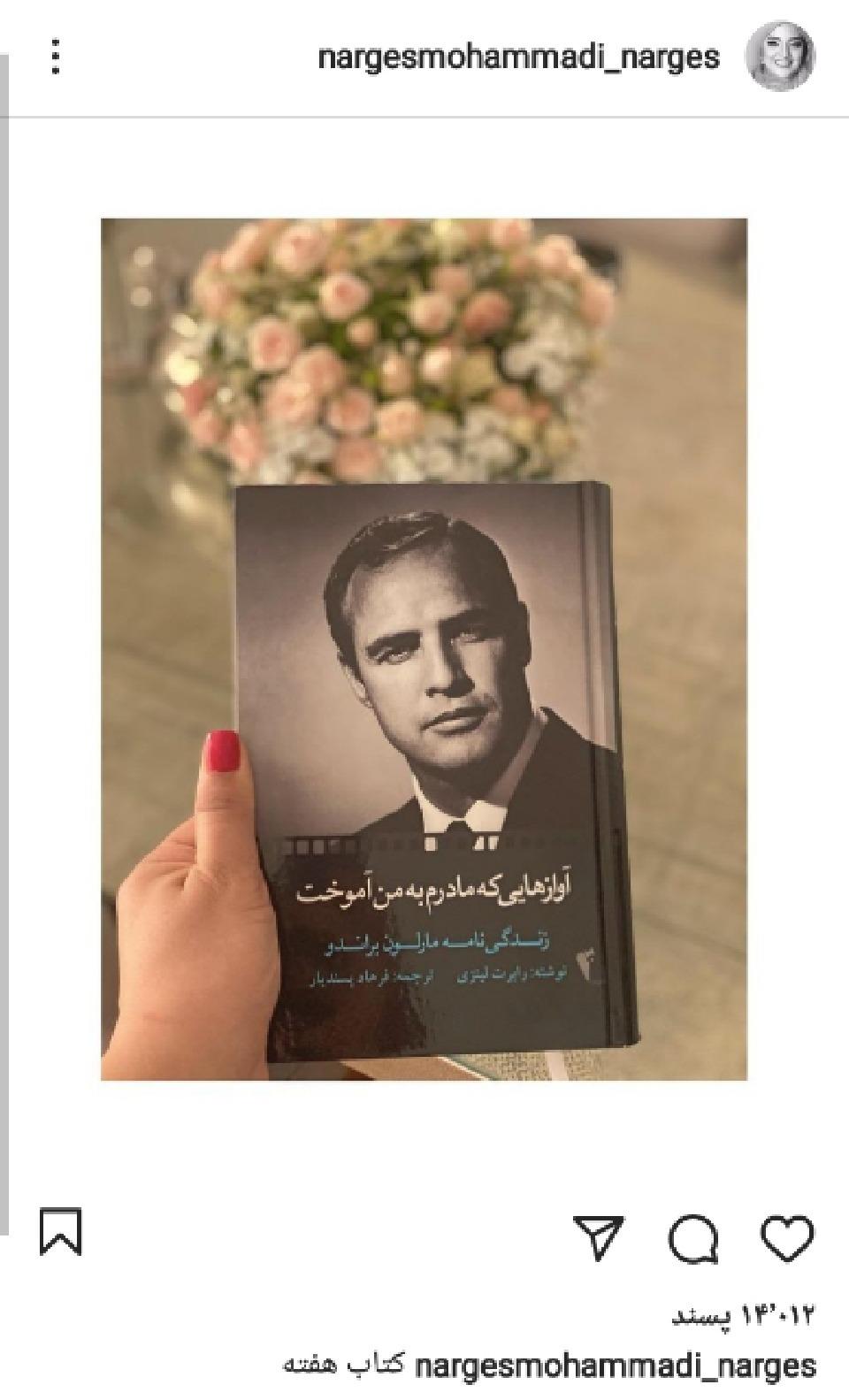 معرفی کتاب توسط نرگس محمدی