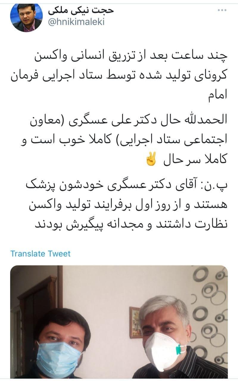 حال داوطلبان دریافت کننده واکسن کرونای ایرانی خوب است