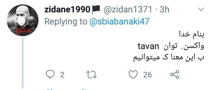 شما چه اسمی برای واکسن ایرانی کرونا پیشنهاد میدهید؟