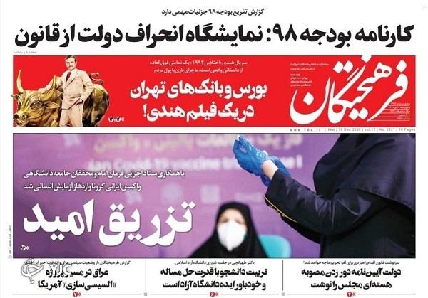 روزنامه های 10 دی 99
