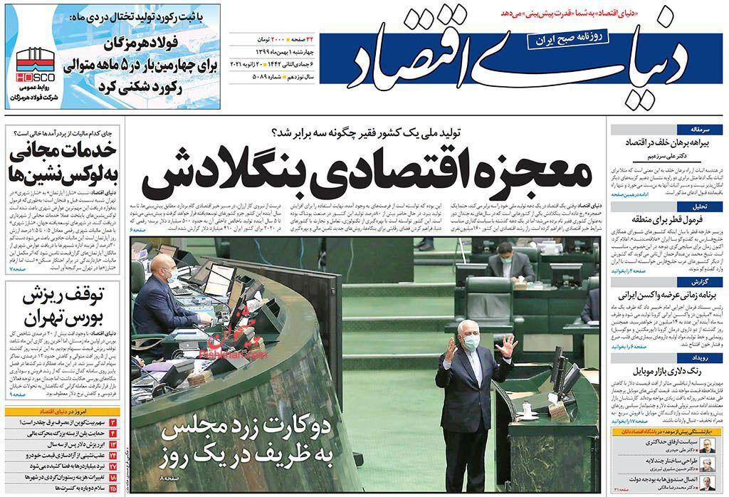 رمزگشایی از سقوط آزاد بورس/ استیضاح وزیر اقتصاد کلید خورد/ قیمت کاذب ارز متعادل میشود