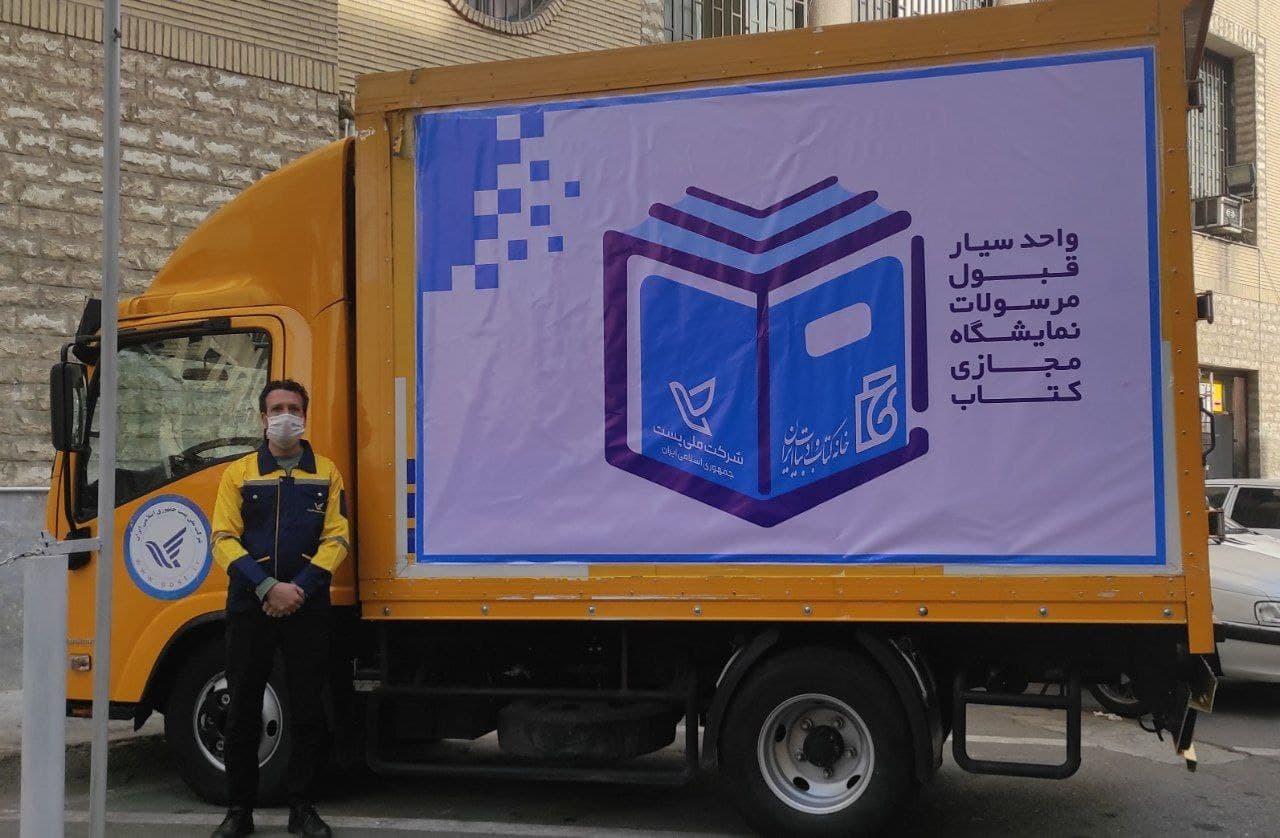 اقدامات شبکه پستی کشور در برگزاری نمایشگاه مجازی کتاب