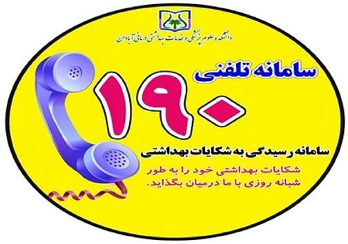 سرخط مهمترین خبرهای روز چهارشنبه یکم بهمن ماه ۹۹ آبادان
