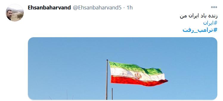 #ترامپ_رفت ولی ایران همچنان پابرجاست