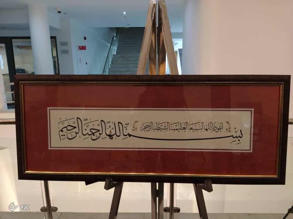 همایش خوشنویسی راه ابریشم در مشهد