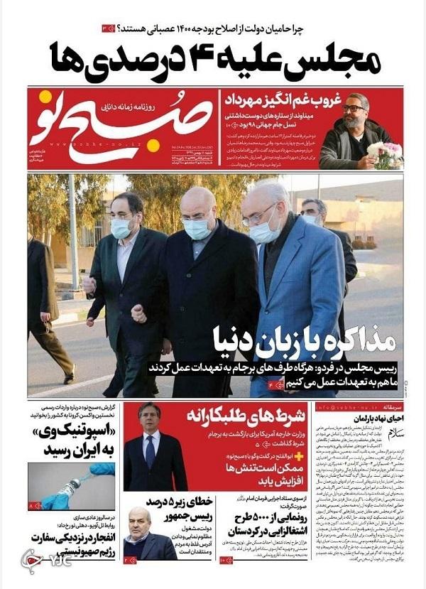 روزنامه های 11 بهمن 99