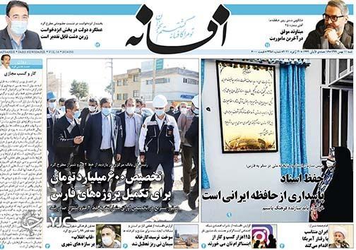 تصاویر صفحه نخست روزنامههای استان فارس روز شنبه ۱۱ بهمن ماه سال ۱۳۹۹