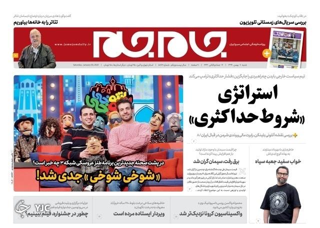 ۷ میلیون کارگر هیچ بیمهای ندارند / هشدار برجامی به آمریکا / «اسپوتنیک وی» به ایران رسید