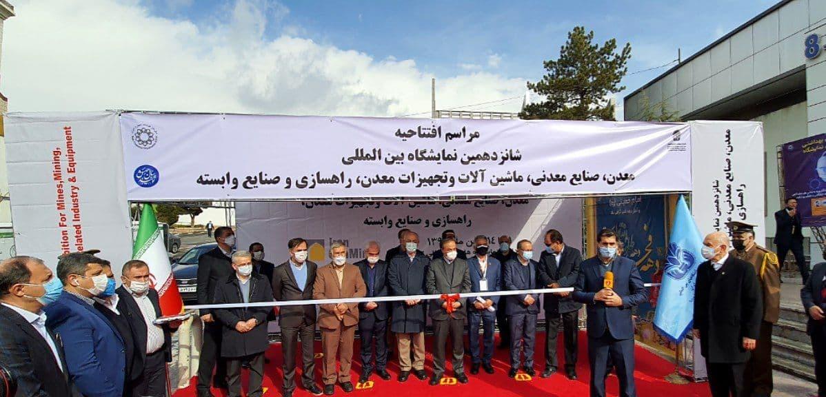 افتتاح ۳ نمایشگاه توسط وزیر صمت