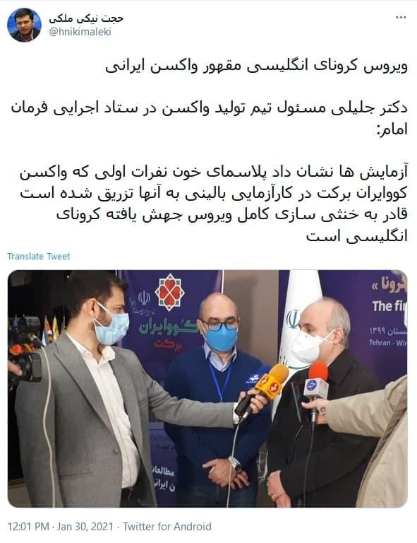 جلیلی: واکسن کوو ایران برکت، ویروس انگلیسی را خنثی میکند