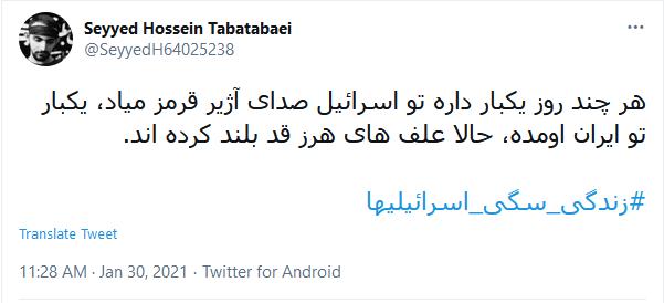 توئیت های کاربران در واکنش به صدای آژیر در تهران
