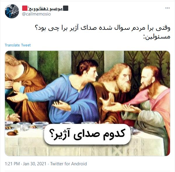 واکنش طنز کاربران به صدای آژیر
