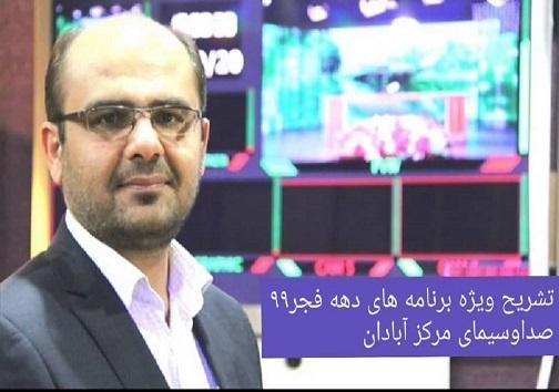 سرخط مهمترین خبرهای روز شنبه یازدهم بهمن ماه ۹۹ آبادان