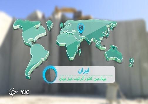 گرد بی توجهی بر گران سنگ های گرانیت/ خراسان جنوبی پیشتاز در تولید گرانیت کشور