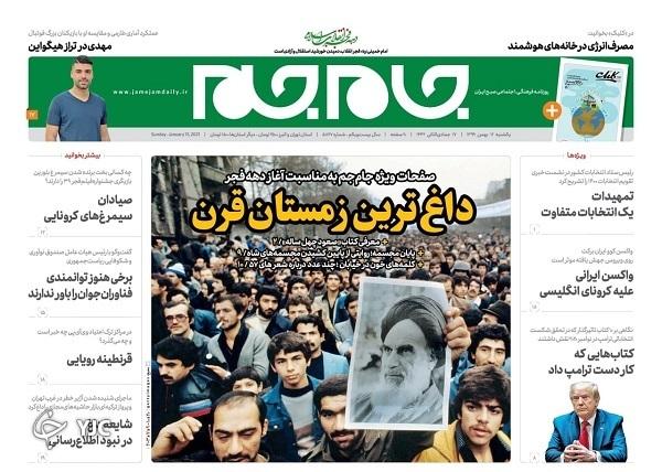 روزنامه های 12 بهمن 99