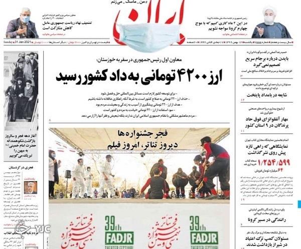 واکسن ایرانی علیه کرونای انگلیسی / گروکشی؛ استراتژی همیشگی آمریکا / داغترین زمستان قرن