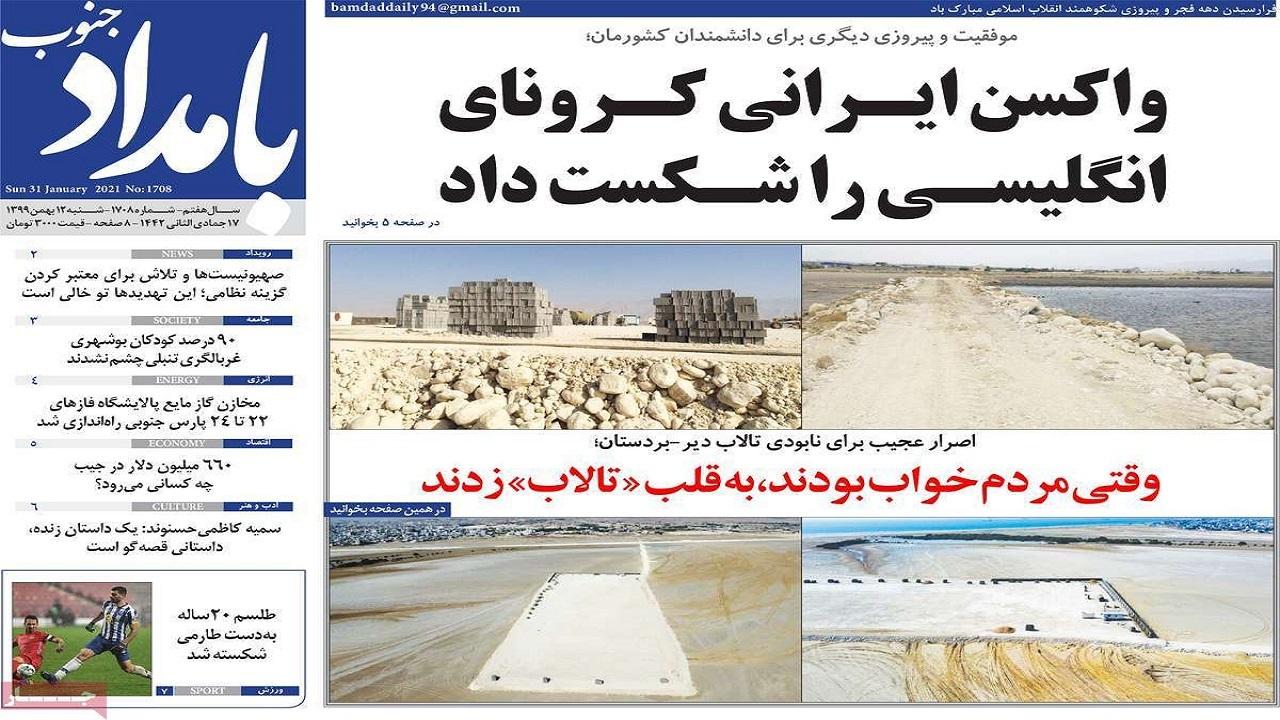 پرسه کرونا در ساحل بوشهر