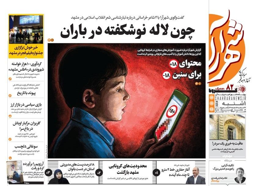 روزنامه شهرارا