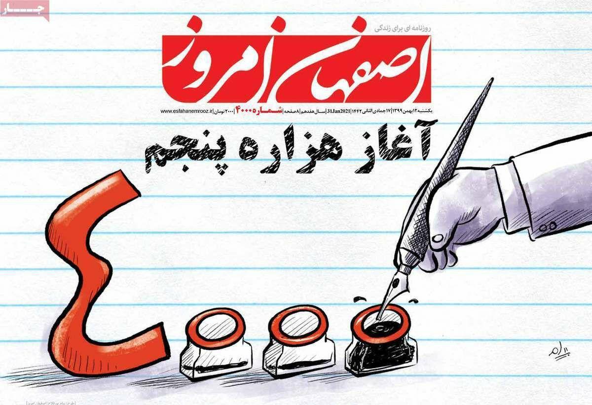 فقر همه را به خط کرد/ کوچ پیا کرونایی پزشکان اصفهانی