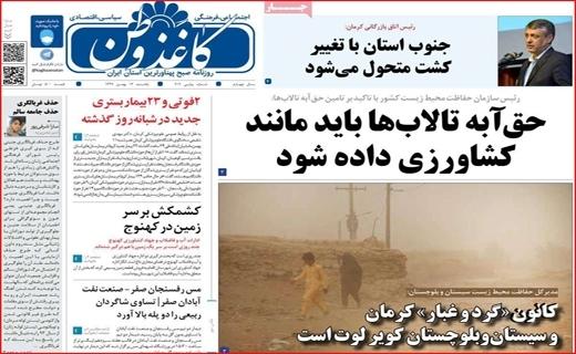روغن را باد برد و مسئولان را خواب! / کانون « گردو غبار» کرمان و سیستان و بلوچستان کویرلوت است