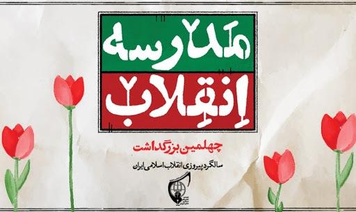 برگزاری جشنواره نمایشگاههای مدرسه انقلاب در همدان