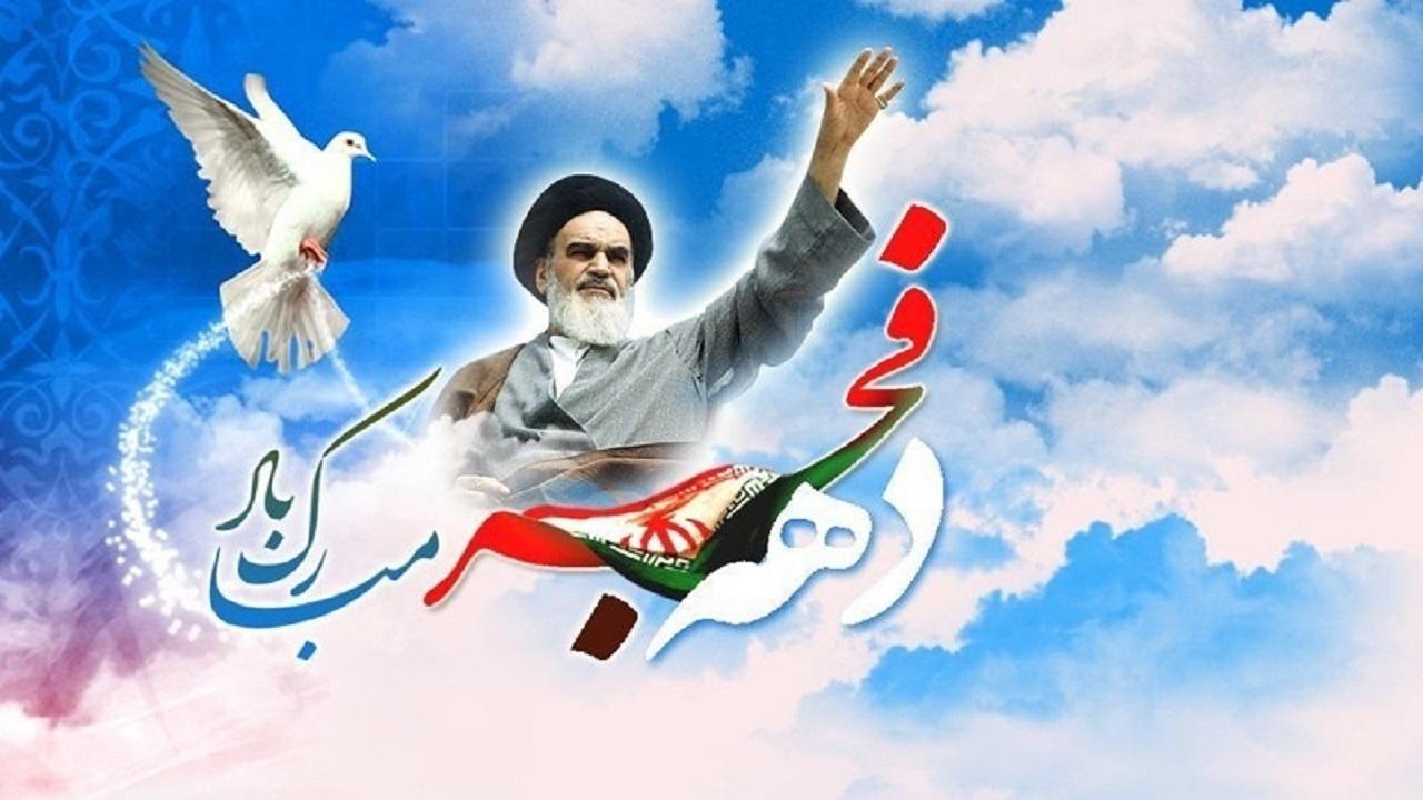 دهه فجر مظهر شکوه وعظمت وفداکاری ملت ایران است