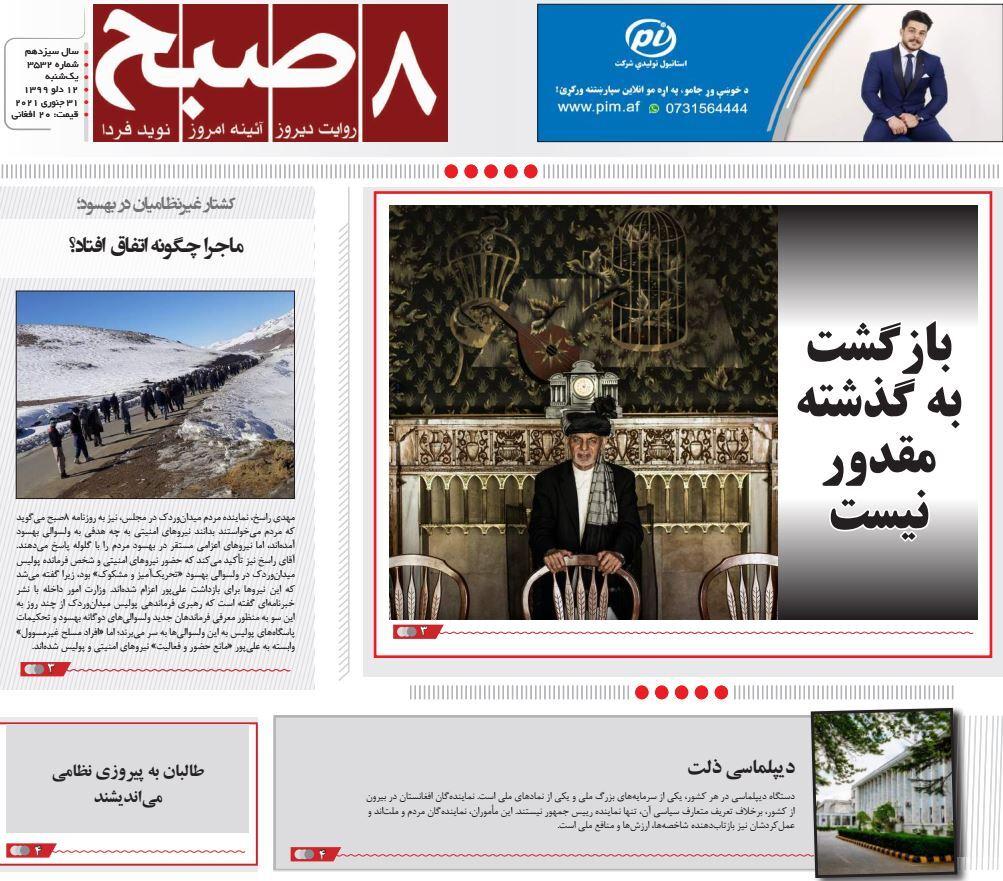 تصاویر صفحه اول روزنامههای افغانستان/ ۱۲ دلو