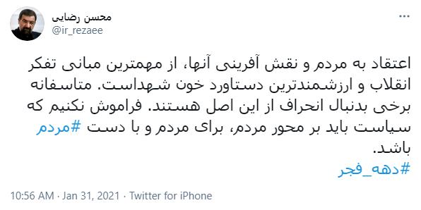 توئیت محسن رضایی
