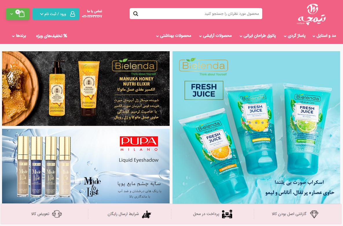 تیمچه مارکت میخواهد فضای بازار تهران را در خرید اینترنتی بازسازی کند