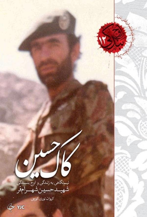 شهید شهرامفر