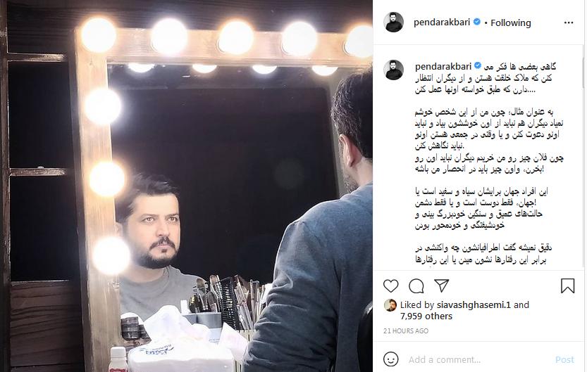 پست جدید پندار اکبری