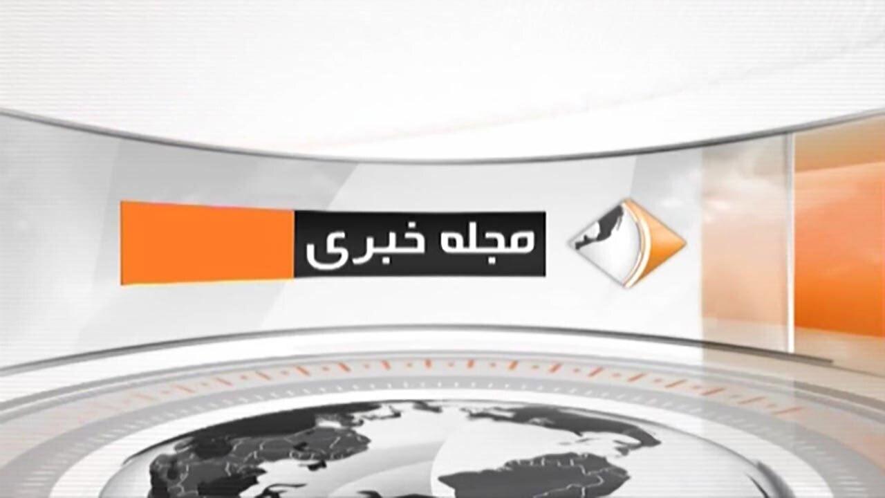بخش خبری مجله خبری ۱۲ بهمن ۹۹ + فیلم