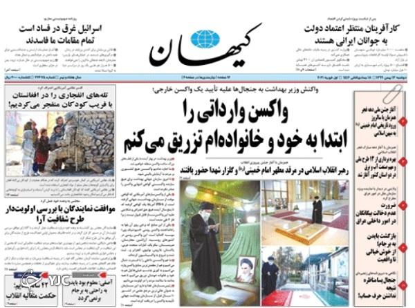 روزنامه های 13 بهمن 99