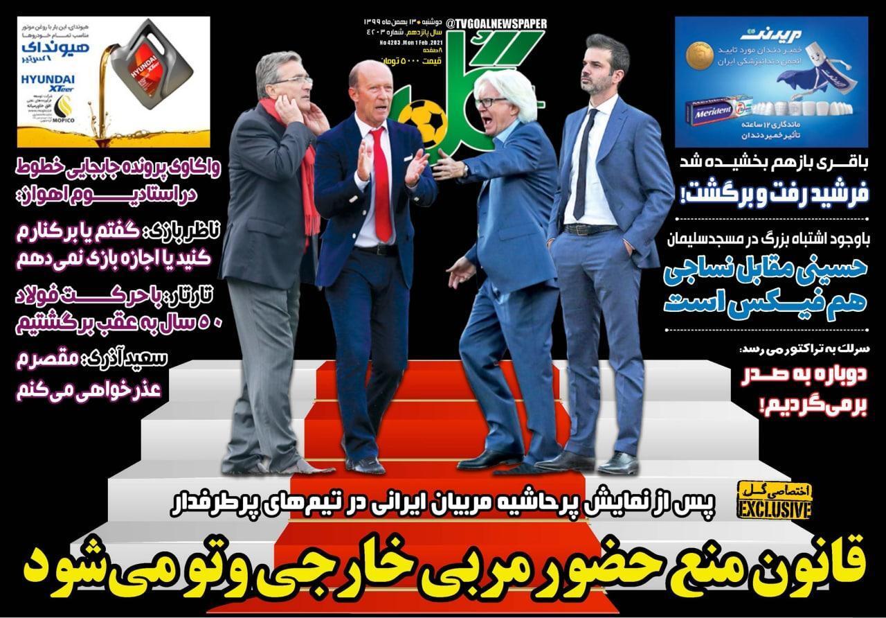 روزنامههای ورزشی ۱۳ بهمن