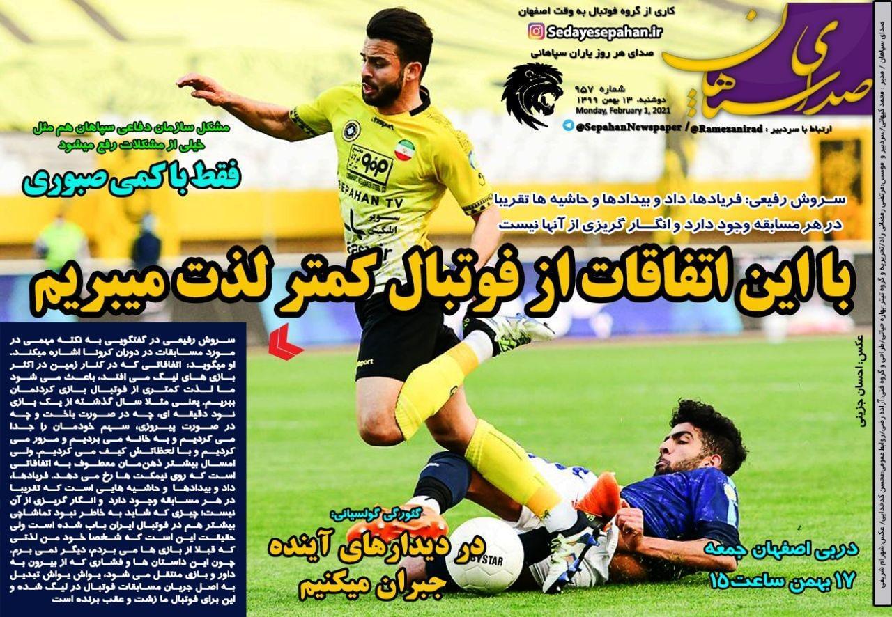 از وتو قانون منع حضور خارجیها در لیگ برتر فوتبال تا حمایت هواداران از سرخابیهای پایتخت
