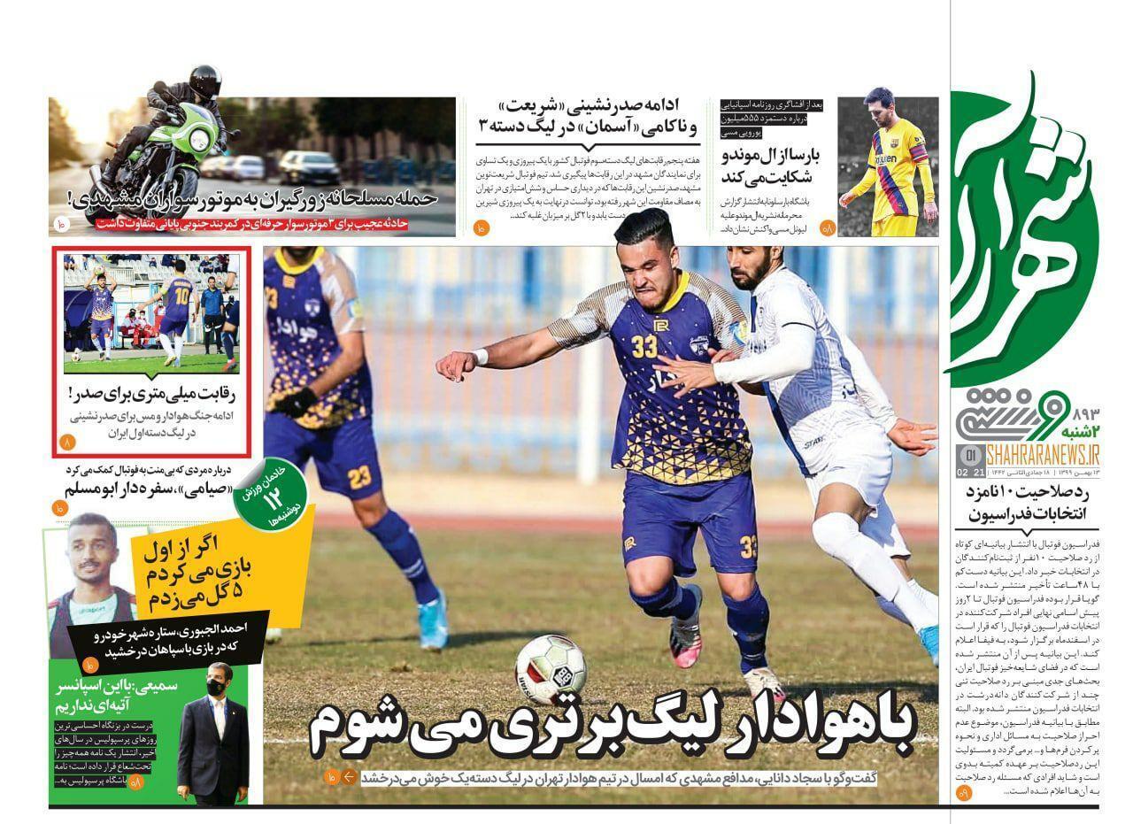 شهرآرا - ۱۳ بهمن