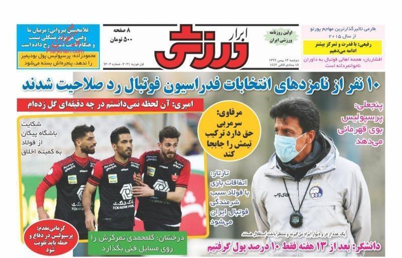 ابرار ورزشی - ۱۳ بهمن