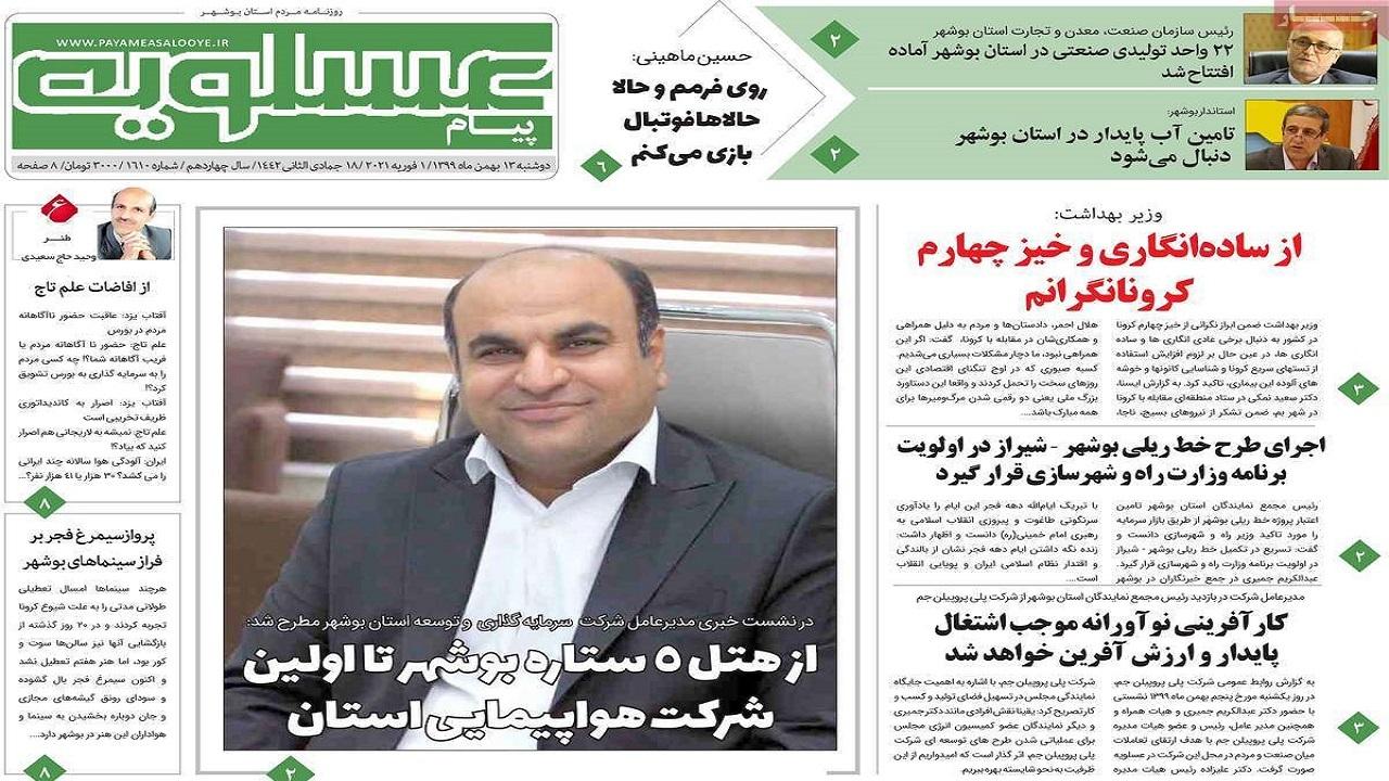 روزنامه بوشهر در ۱۳ بهمن ۹۹