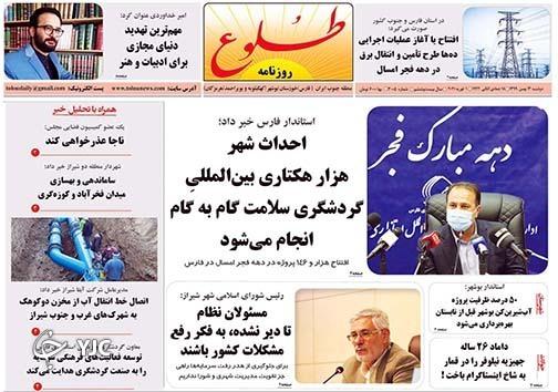 تصاویر صفحه نخست روزنامههای استان فارس روز دوشنبه ۱۳ بهمن ماه سال ۱۳۹۹