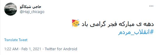 طوفان توئیتری کاربران به مناسبت آغاز دهه فجر